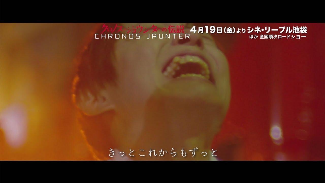 下野紘、切ない表情、優しい笑顔も 主演映画「クロノス・ジョウンターの伝説」主題歌MV風予告