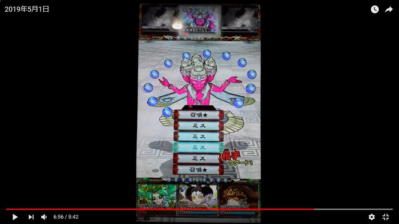 新元号に踊れ!創造神VSダンサーズ!(創造神ロケーシャ戦3) とかげやオレカバトル435 Orecabattle