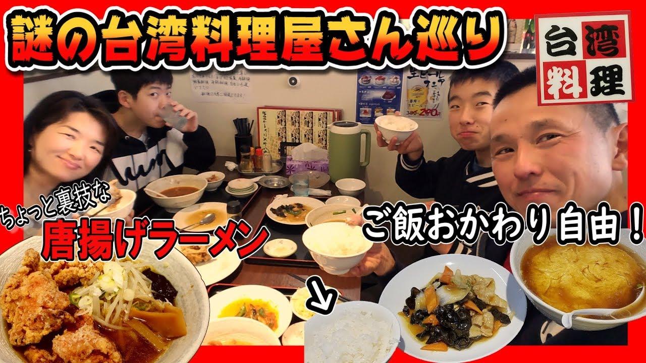 【謎の台湾料理屋】相模湖「幸楽園」裏技っぽい 唐揚げラーメンが美味い!
