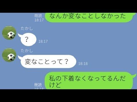 【LINE】「私の下着なくなってるんだけど」→姉が下着泥棒を追い詰める!!【LINE修羅場まとめ】