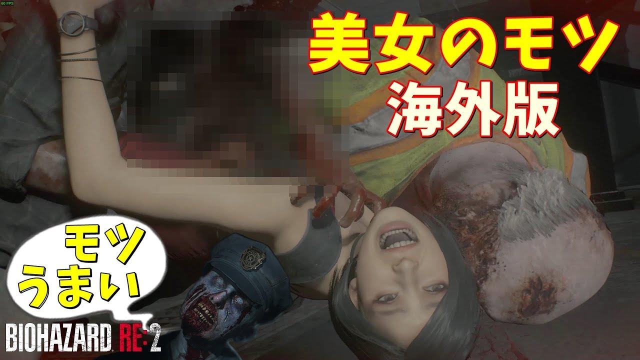 【観覧注意】海外版 エイダのモツが引きずり出される 日本もこれぐらい描写して ※無規制  #19【ゲーム実況】バイオハザード RE2