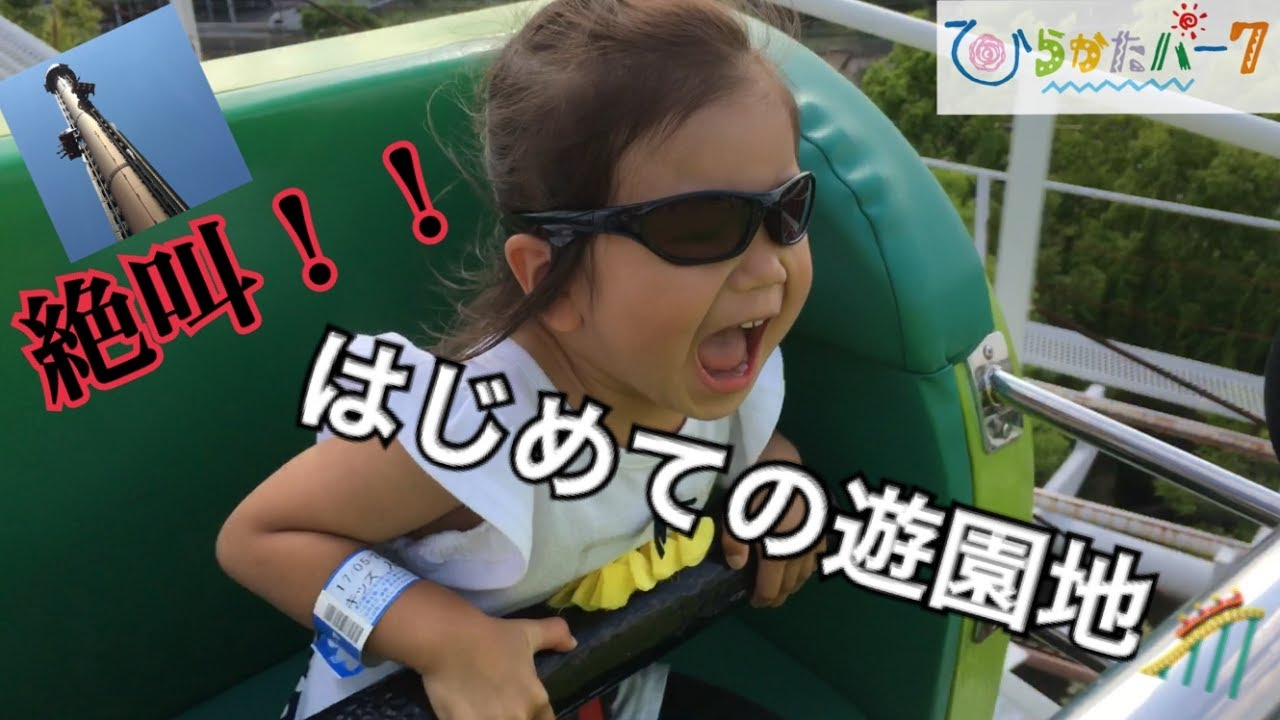 【大発狂】3歳のみーちゃんがはじめての絶叫マシーンでまさかのハプニングwww
