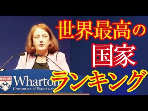 【韓国の反応】米シンクタンクが世界最高の国2019を発表→韓国人「1位スイス、2位日本、3位カナダ!一方、韓国は・・・」(すごいぞJAPAN!)