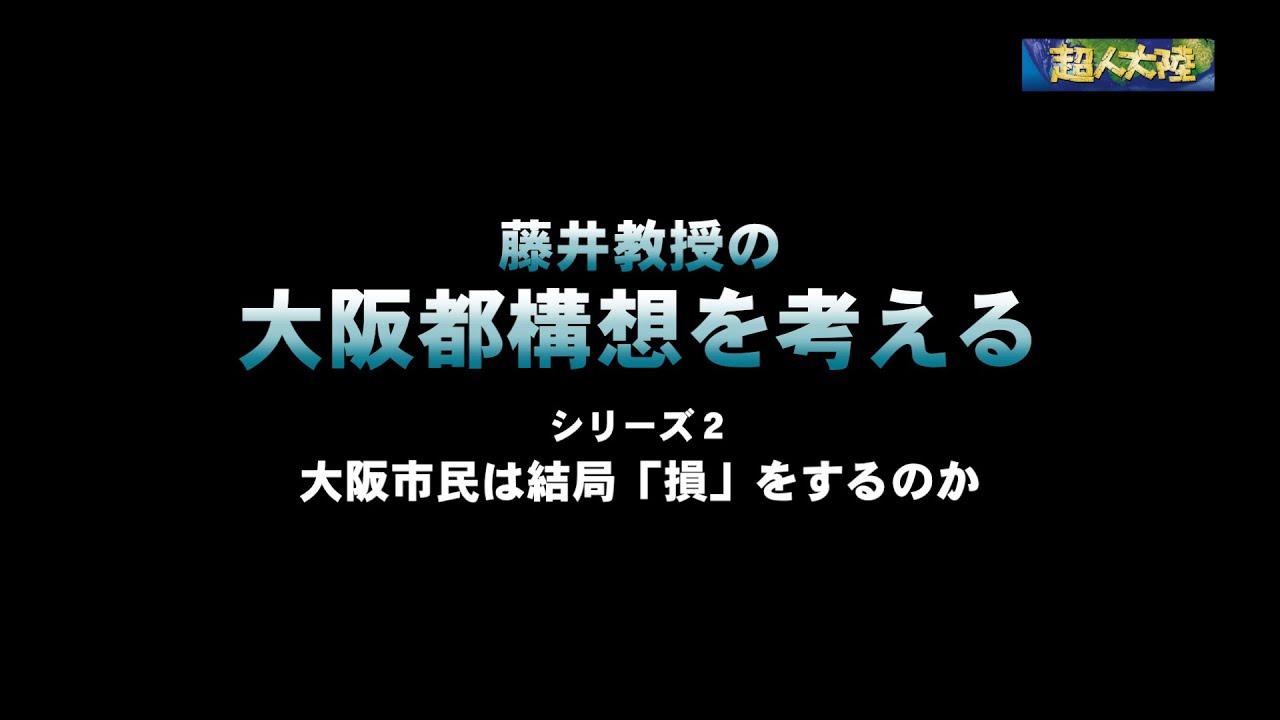 「大阪市民は結局「損」をするのか 」(超人大陸・藤井聡教授シリーズ2)