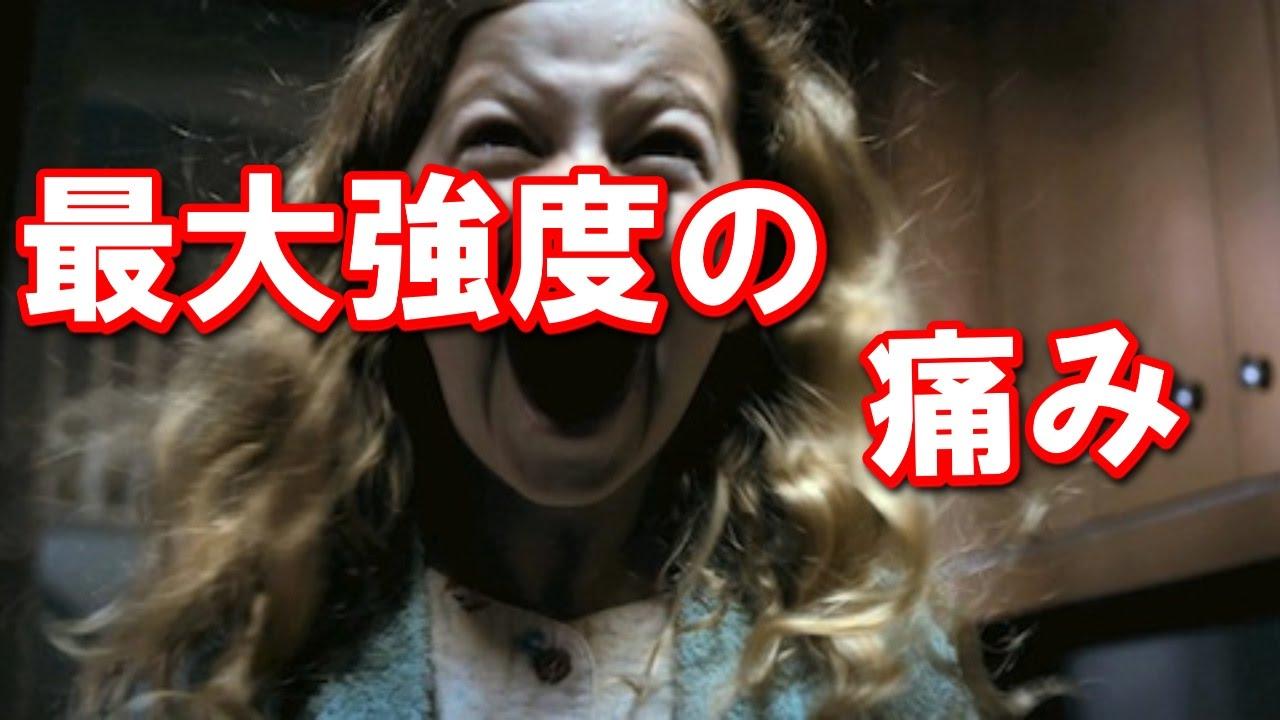 【衝撃 恐怖】人間の痛みランキング!あなたはこの痛みに耐えられる?
