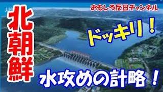 【北朝鮮の超裏技炸裂】 韓国水攻めの計ニダ!