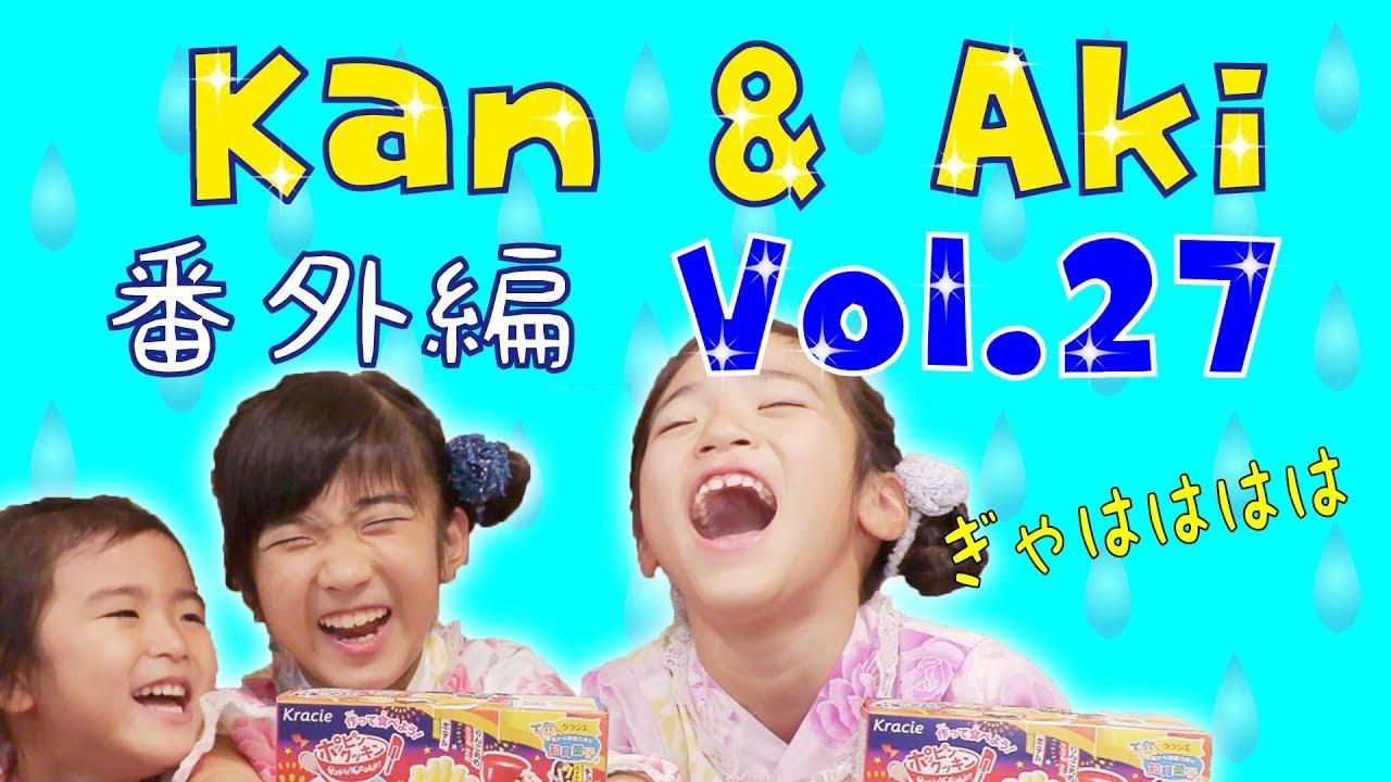 テンションこわれ気味!?★Kan & Aki 番外編 vol .27★