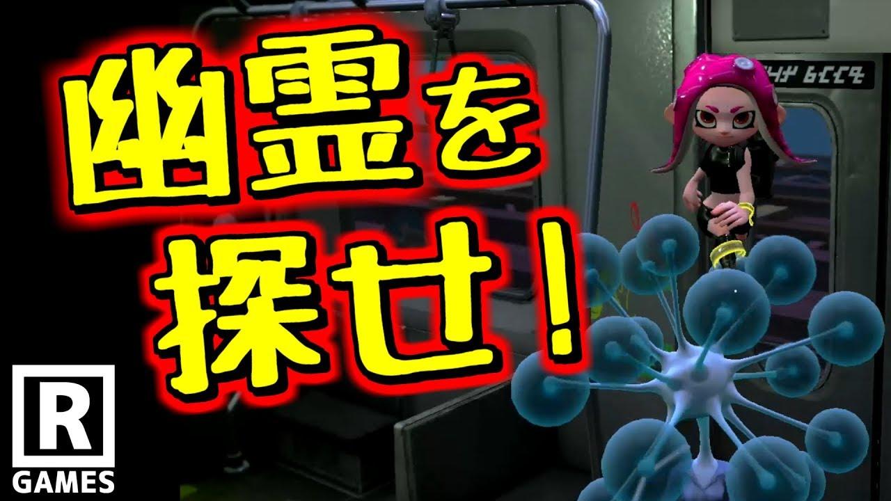 【スプラトゥーン2】オクトの電車に幽霊が出る!?調査の結果…オクトは怖い!ホラー回【うわさちょーさだん】