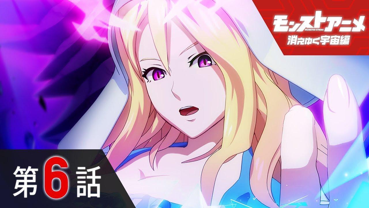 第6話「ルシファーVS黄泉」【モンストアニメ公式】