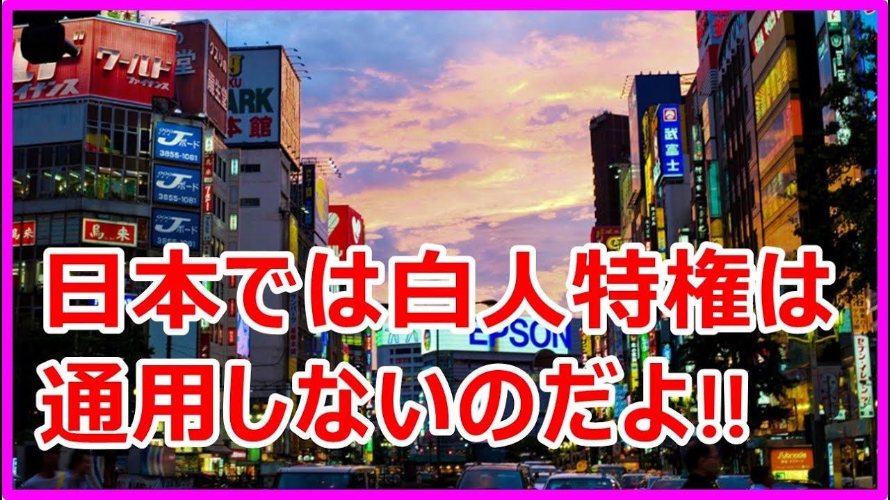 海外の反応「日本白人特権は通用しない」米学生が日本で長期拘留されるも外国人からは納得の声!【すごいぞ日本】