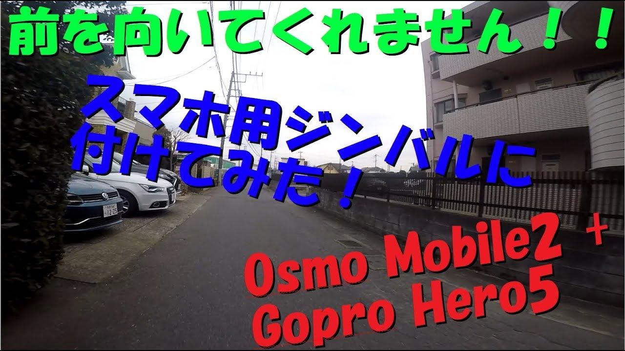 Osmo Mobile2+Gopro Hero5 自転車のハンドルに固定して撮影してみた