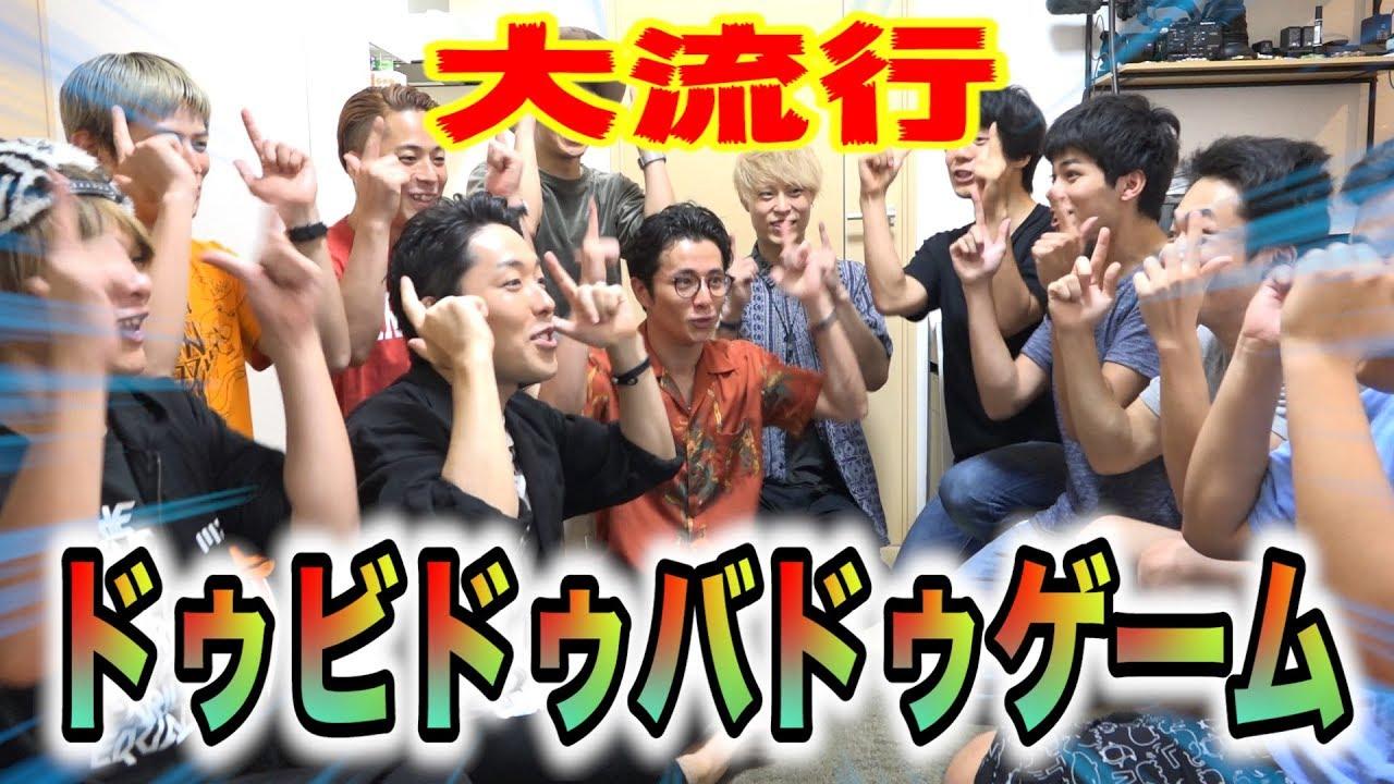 【大流行】ドゥビドゥバドゥゲームをRADIOFISHさんたちとやったら大爆笑www