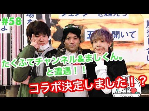 【たくふてチャンネル&ましです。遭遇&サプライズ出演、コラボも決定しました!?】毎日渋谷ぱっちょと琵琶湖の妖精#58