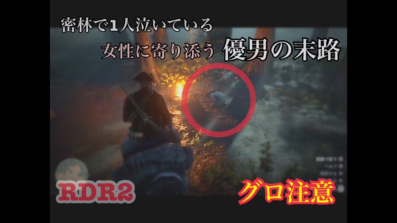 RDR2)面白シーンのよせあつめ!(Red Dead Redemption 2