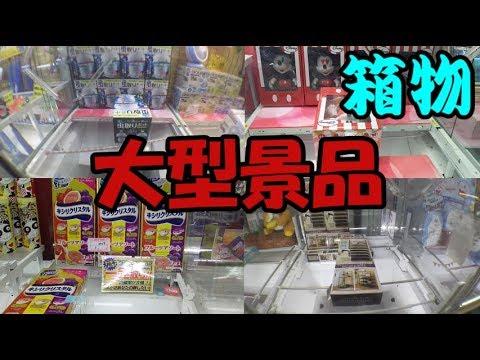 UFOキャッチャー~大型の箱物景品を狙う!まとめ~
