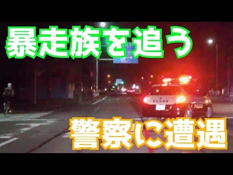 警察を挑発しながら走る単車と原付とチャリの暴走族に遭遇した!