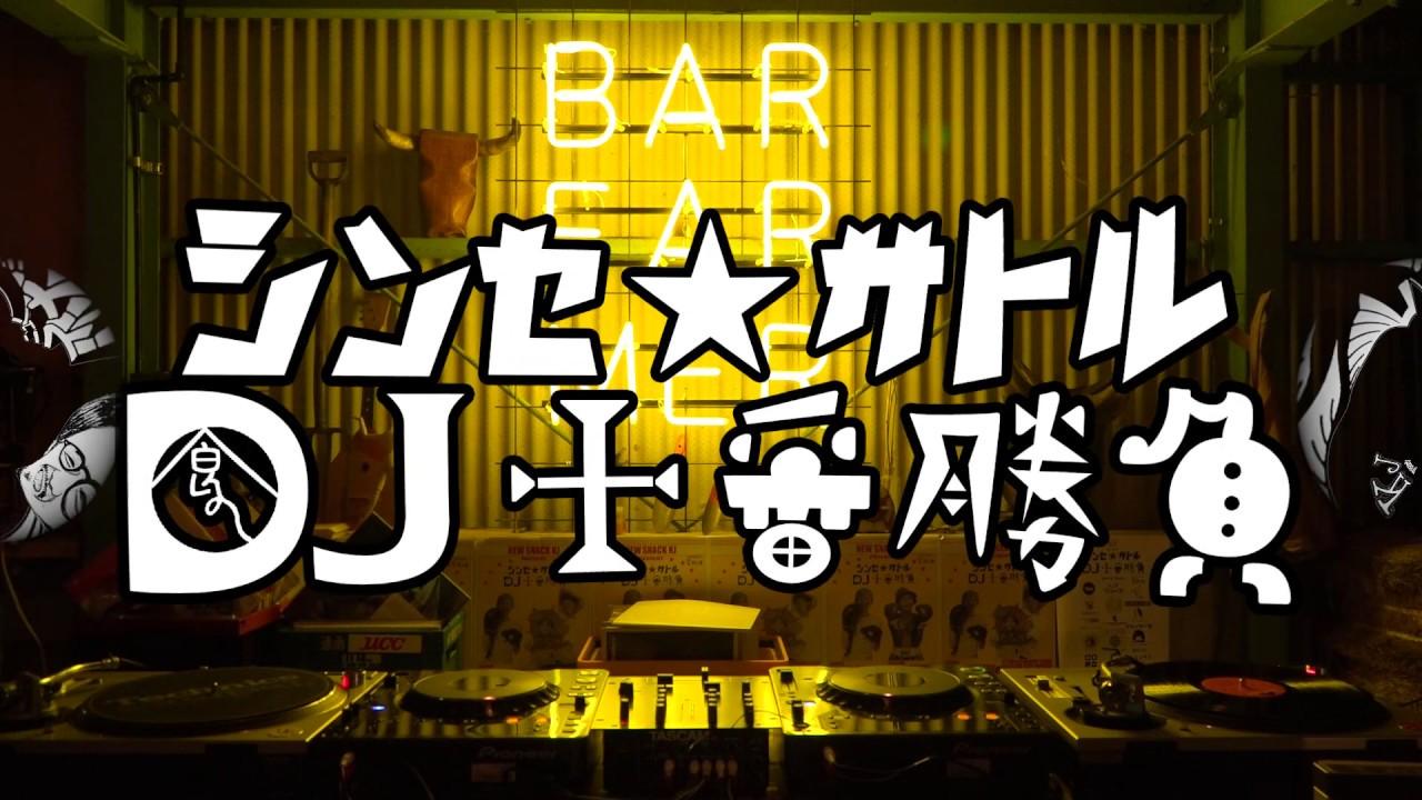 『食のわ シンセ☆サトルのDJ十番勝負‼️』第1弾‼️グリーンズファームス藤田 毅 編