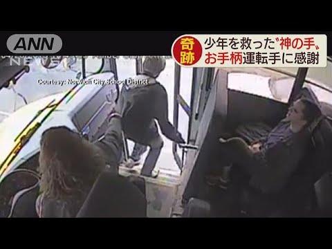 """""""神の手""""で危機一髪!スクールバス運転手お手柄(19/05/09)"""