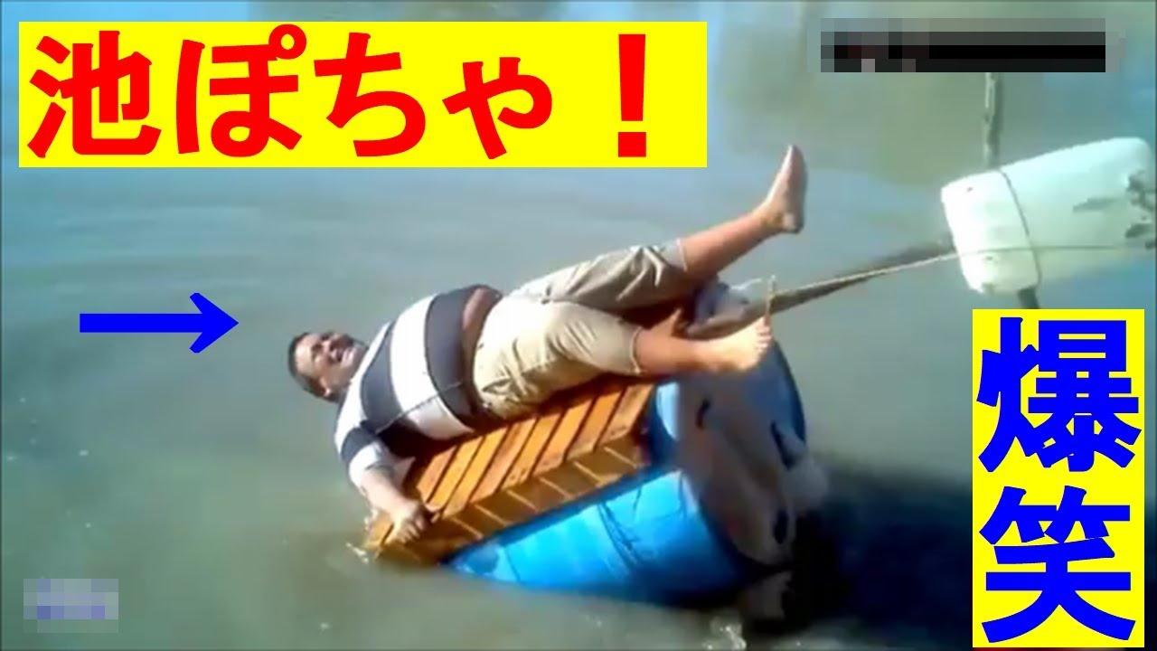 【衝撃映像】爆笑!驚愕!海外の爆笑動画集【衝撃の瞬間】