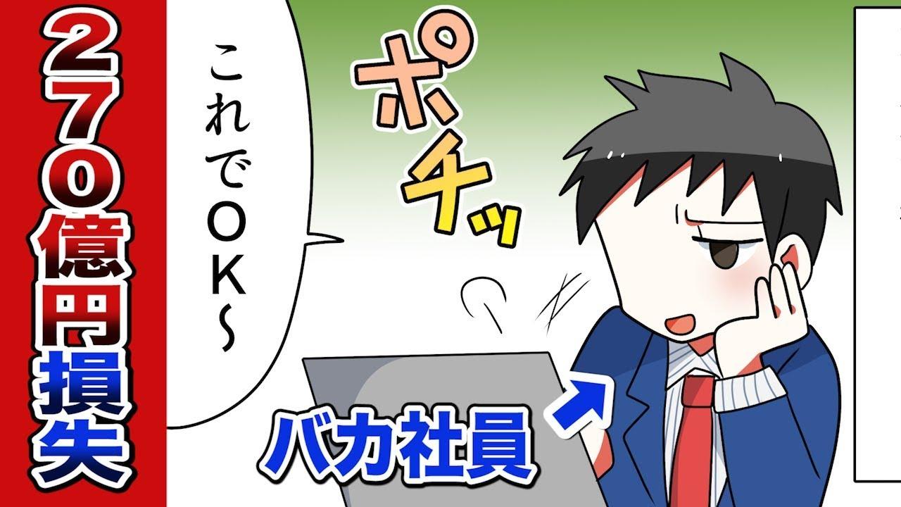 【実話】バカ社員のミスで270億円の損失!衝撃のヒューマンエラー3選
