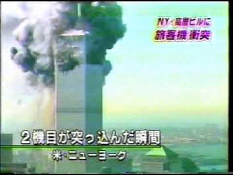 2001年9月11日 緊急ニュースで番組中断