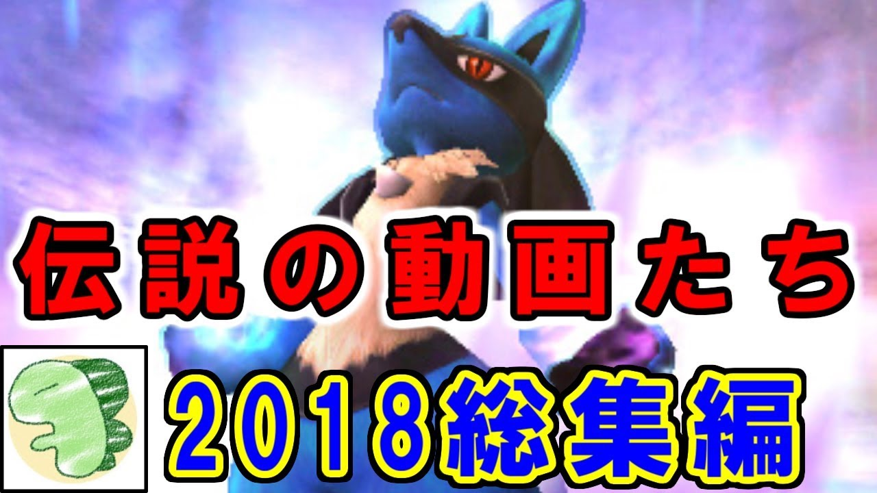 【総集編】2018年の伝説のポケモン対戦まとめ【ライバロリ編】