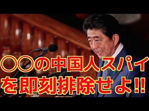 とんでもない場所に中国人スパイが隠れていたことが発覚し安倍総理が大激怒!