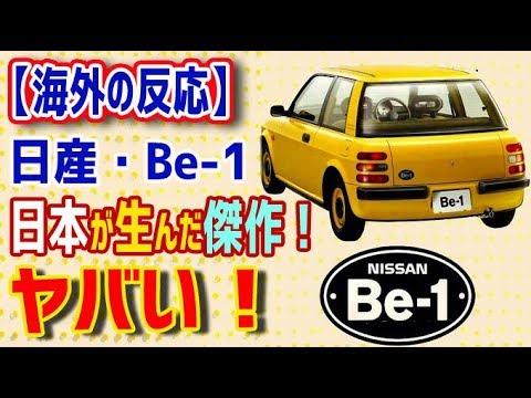 海外「日産・Be-1がヤバい!日本が生んだ傑作!この日本車の時代を超越した魅力がヤバい!」【海外の反応】【日本人も知らない真のニッポン】