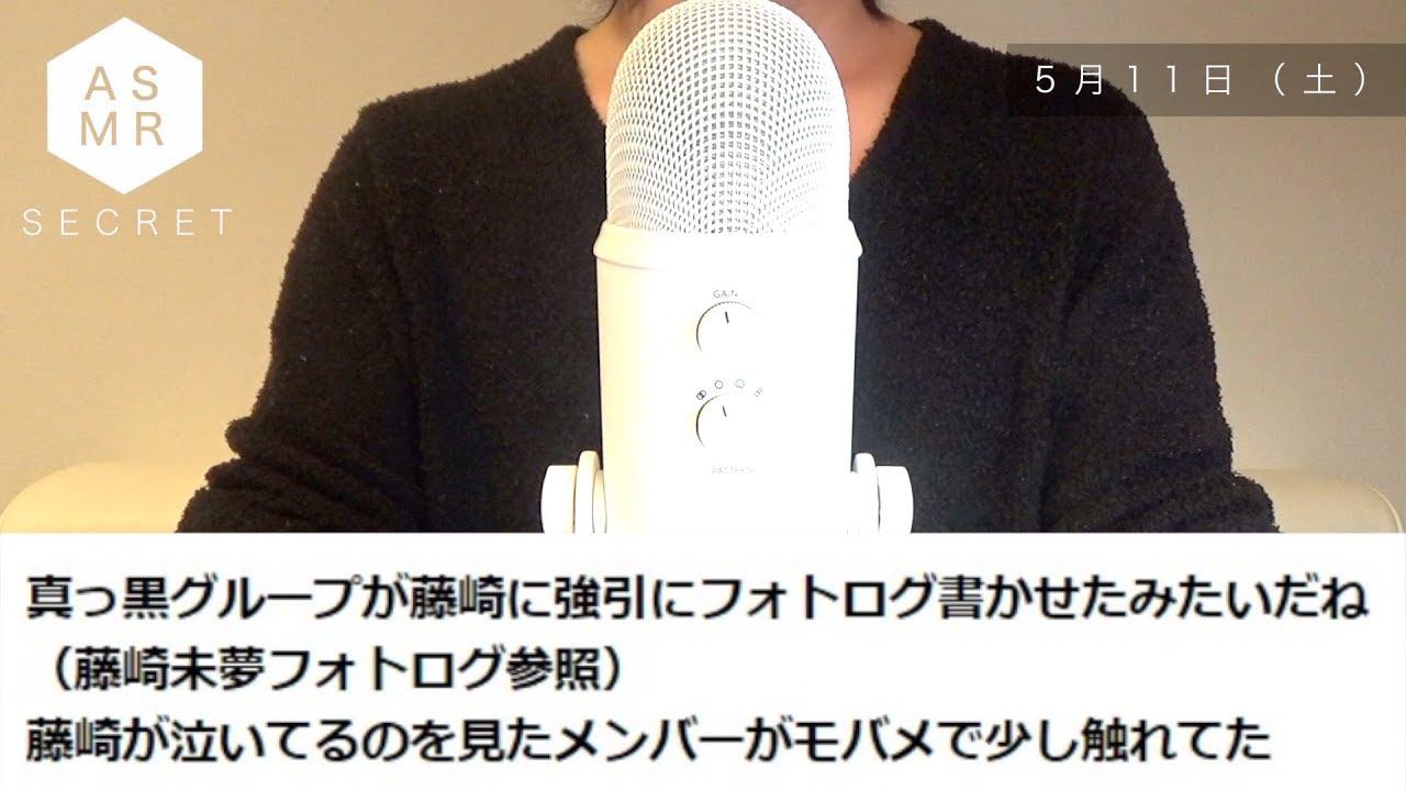 【NGT48】荻野由佳たちが書かせた研究生のフォトログに山口真帆さん反応?