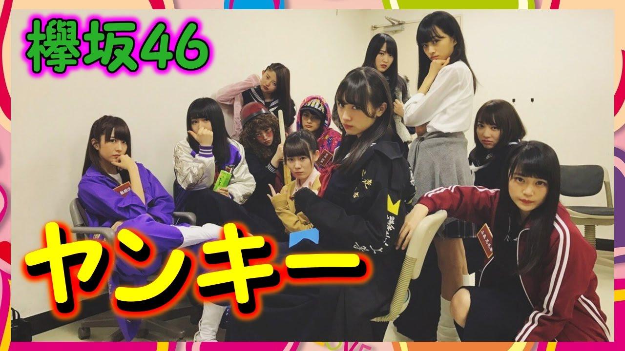 【欅坂46】渡辺梨加の総長オーラが凄い! 『No.1不良娘決定戦』の ヤンキー姿の集合写真が決まりすぎ!