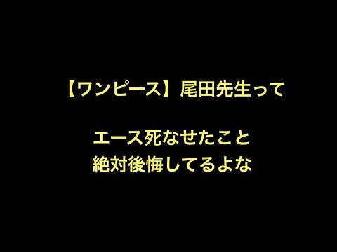 【ワンピース】尾田先生ってエース死なせたこと絶対後悔してるよな