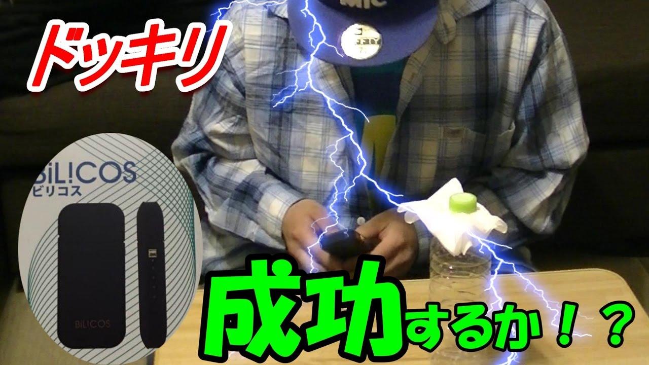 【ドッキリ】最新IQOS電気ショックドッキリ【ノニコム】ビリコス