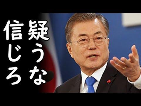 韓国で文在寅大統領への不満が爆発寸前?韓国マスコミの文在寅全方位攻撃という喜劇が発生し胸熱!【カッパえんちょーLi】