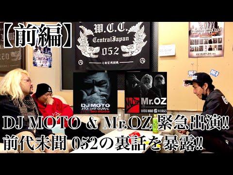 【極秘情報満載!!】DJ MOTO&Mr.OZがついに052の歴史を暴露!W.C.C.創設エピソードや喧嘩やディスなど052の激ヤバ情報が解禁!AK-69 G.CUE  dj dopeman【前編】