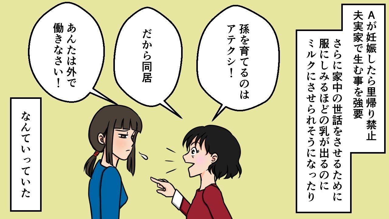 【漫画動画】トメイビリにあっていたはずの嫁の雰囲気がおかしい…(スカッとする話を漫画化してみた)