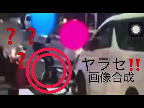⑤/⑦吉澤ひとみ (CGI確定)元モーニング娘ヤラセ飲酒酒気帯び信号無視ひき逃げ事件 ドライブレコーダー決定的瞬間映像 (合成画像検証)② #フリーメイソンリー #33マーキング #フリーメイソン