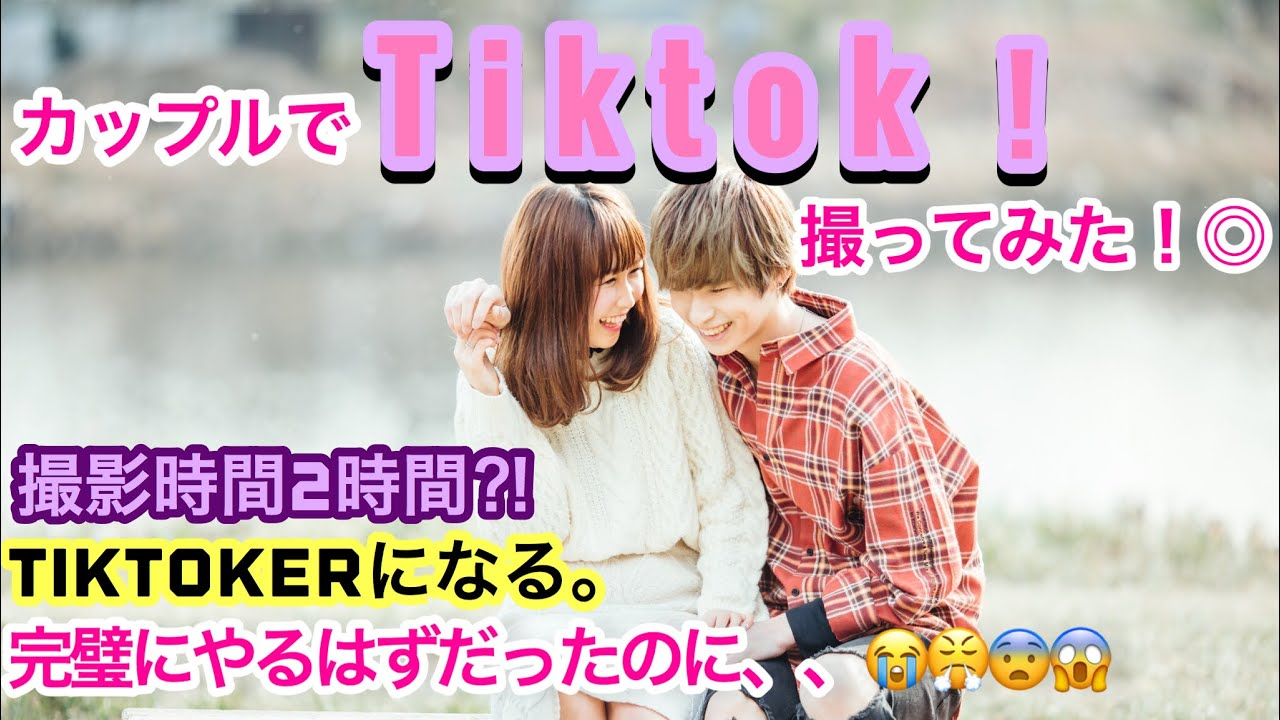 【放送事故】TikTok初心者の彼氏と無理やり撮影したらこれはもう大変、、【おたひか】