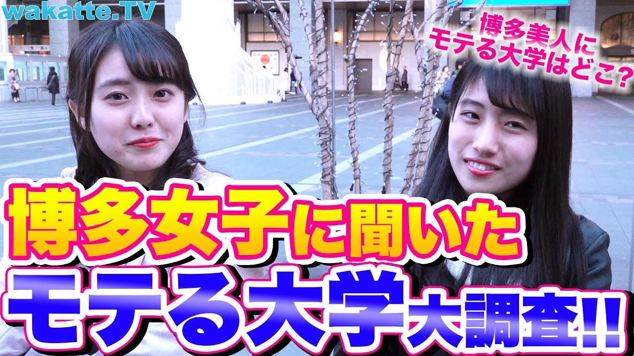 博多美人に聞いたモテる大学大調査!【wakatte.TV】#144