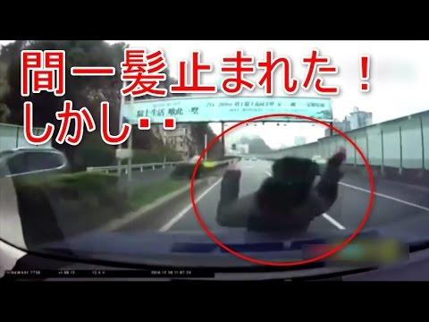 衝撃 事故映像。高速を歩く男を間一髪回避!したはずが。。驚愕の展開に!