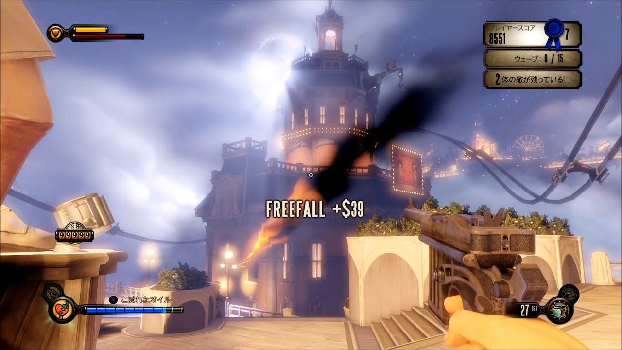 バイオショックコレクション:Bioshock Infinite クラッシュ・イン・クラウド:君主と愚か者シアター