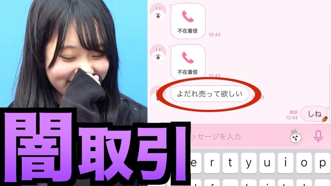 【ドン引き】過去一番気持ち悪いラインのメッセージを女子に聞いたらドン引きの結果に。