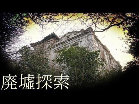 【野犬のすみか】廃墟探索 《心霊スポット》の旅#59.5 『伝説の洋館~失敗編~』