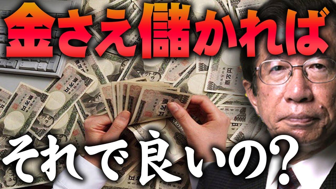 【武田邦彦】頭が良い奴はいくらでも人を騙すことができちゃうし怖いですね。日本人は教養がつくと誠意なんてどうでも良くなるんですよ