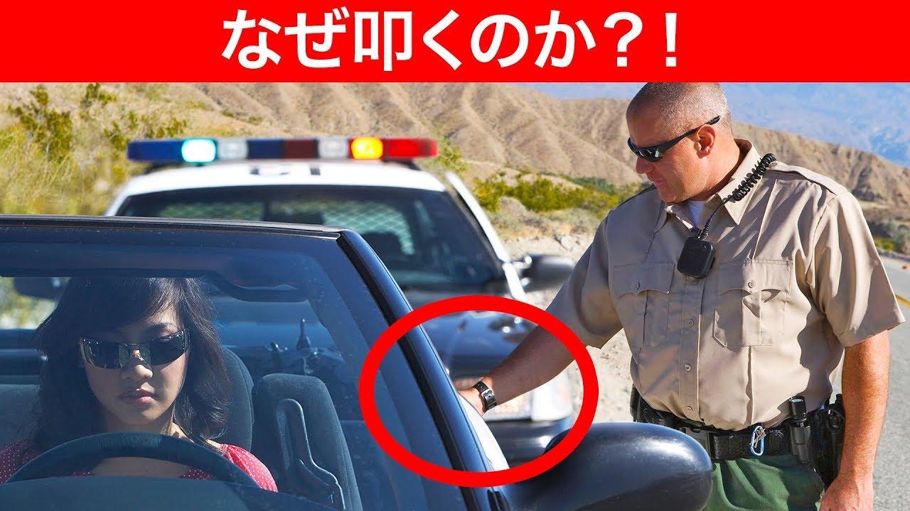 世界中の警察がテールランプを叩く理由