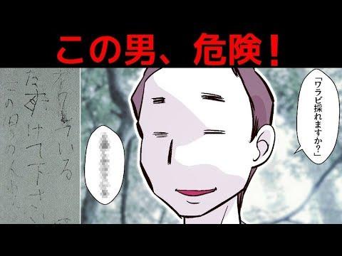 (漫画)本当にあった謎の未解決事件を漫画にしてみた(マンガでわかる)