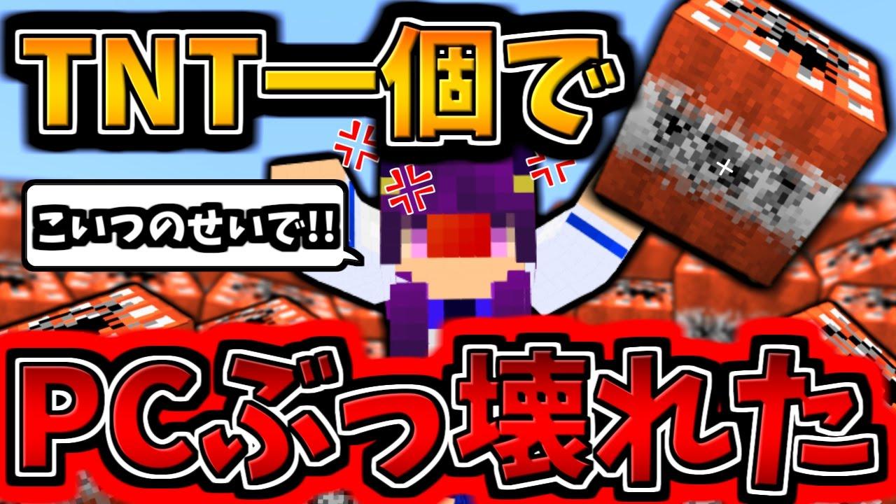 【Minecraft】大激怒!!TNT1個でPCがぶっ壊れました…!!【ゆっくり実況】【マインクラフトmod紹介】