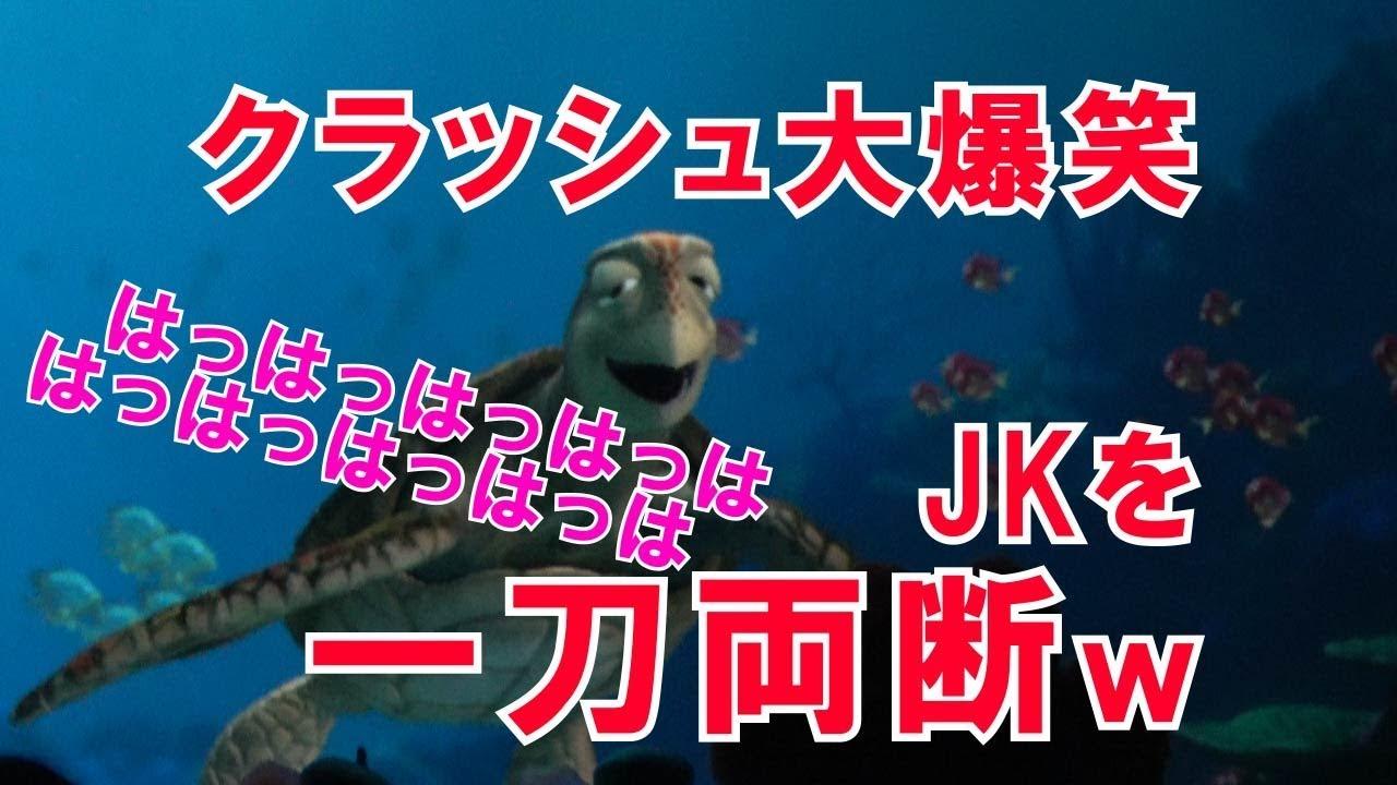 【神回2】クラッシュ vs JK 突然クラッシュ大爆笑wwwww  キッズもいきなり「おっさん、さぁ~」??、タートルトーク 東京ディズニーシー