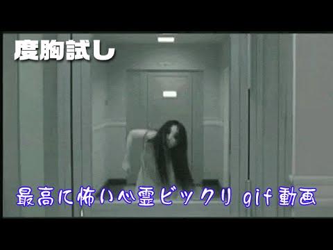 【度胸試し】あなたはご覧できますか?最高に怖い心霊ビックリgif動画特集