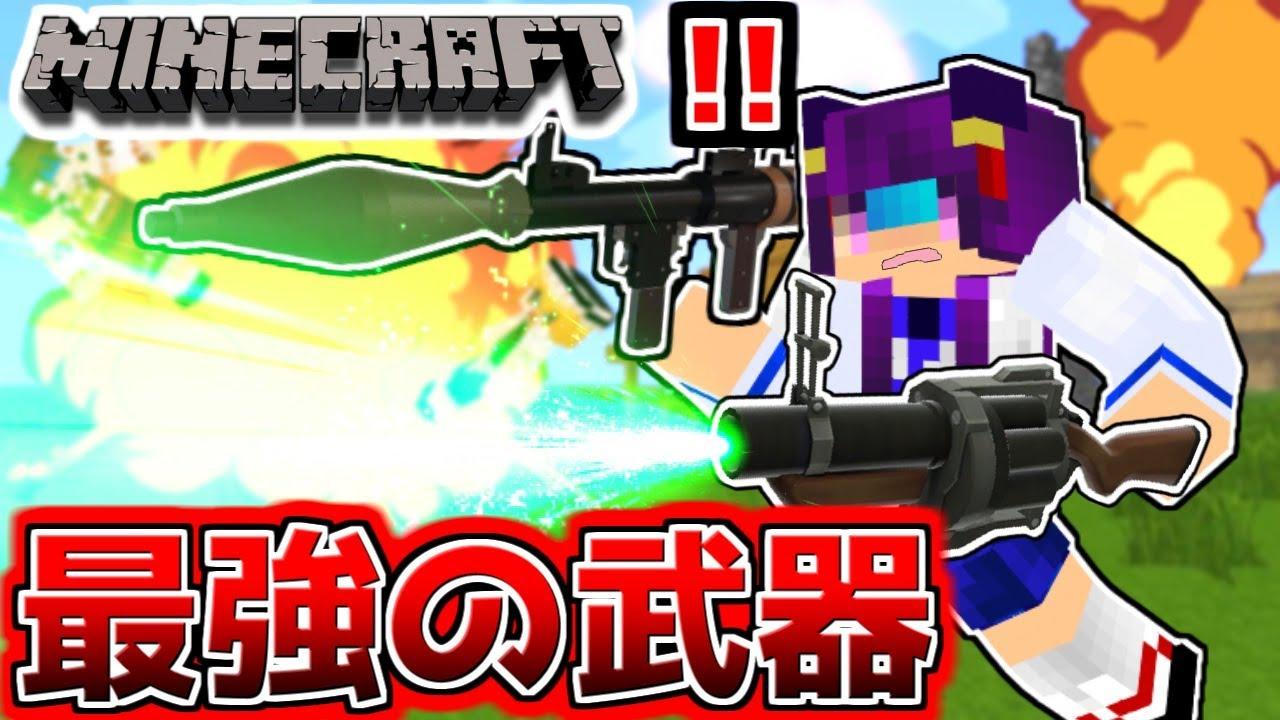 【Minecraft】マイクラで一番強い武器を使ってみた結果!?最強の武器でクリーパーを粉々に…!!【ゆっくり実況】【たくっち】