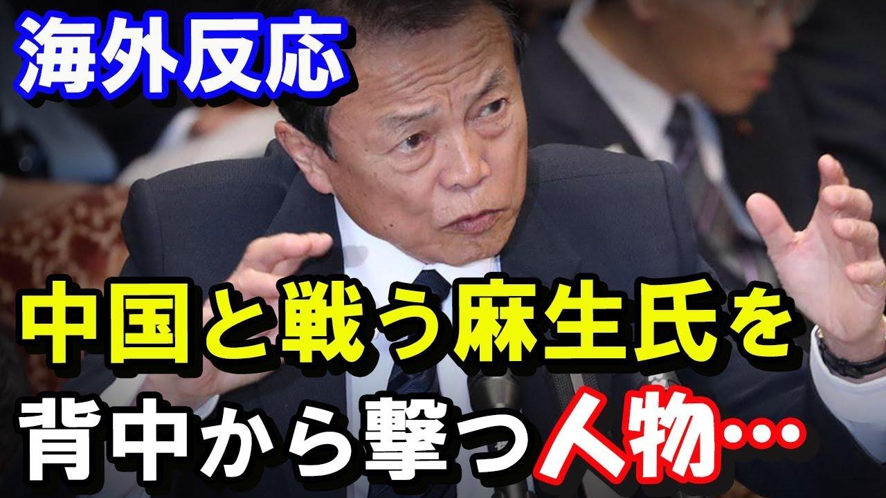 【海外の反応】麻生太郎氏が中国に「サラ金」発言!日本政府を背中から射撃する親中派の人物とは…